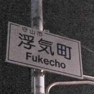 浮気町【滋賀県・守山市】