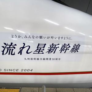 どうか、みんなの願いが叶いますように。JR九州「流れ星新幹線」
