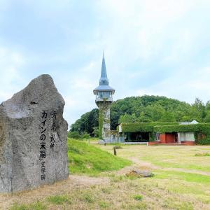 ニセコ「有島記念館」で、破天荒なパイセンを偲ぶ【北海道】