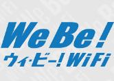 WeBe!(ウィビー!)WiFiは使える?向いている人のタイプは?