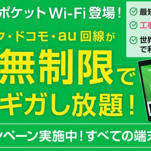 新登場!「ギガWi-Fi」をやさしく解説