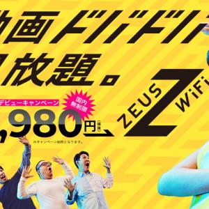 「ZEUS WiFi」をやさしく解説