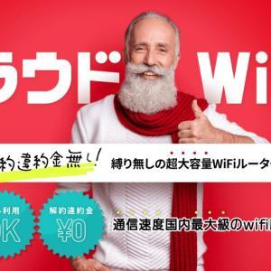 「クラウドWiFi東京」をやさしく解説