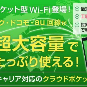 リニューアルされて安心できる「ギガWi-Fi」のやさしい説明