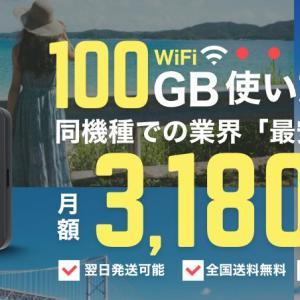dokoyorimo-wifi-202008