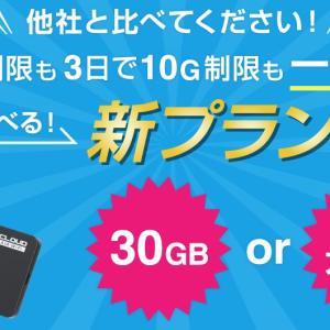 ギガWi-Fiの新プラン「30GB」のやさしい説明