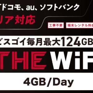 リニューアルされた「THE WiFi」をやさしく解説