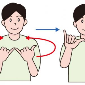 手話 社会 society