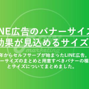 LINE広告のバナーサイズ【効果が見込めるバナーサイズも解説】
