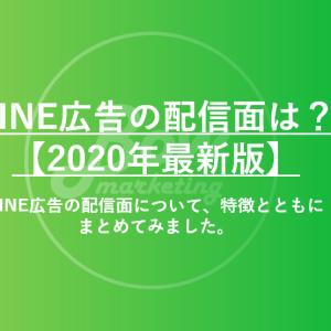 【2020年最新版】LINE広告の配信面について