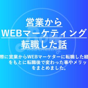 【実録】営業からWEBマーケティング職へ転職した話