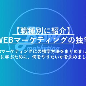 WEBマーケティングの効果的な独学方法【実体験も紹介】