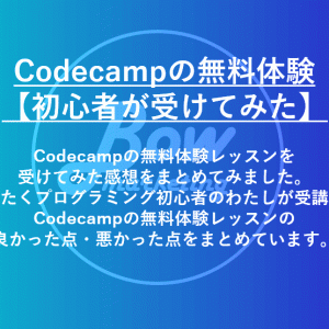 Codecampの無料体験について【初心者が受けてみた】