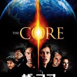 「ザ・コア/THE CORE」