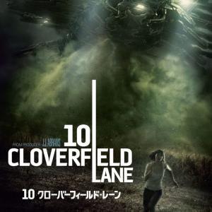 「10 クローバーフィールド・レーン」