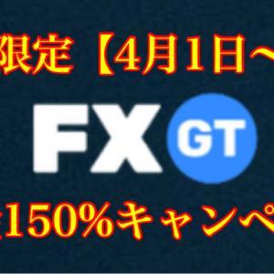 【FXGT】入金150%キャンペーン【4月1日〜3日限定】