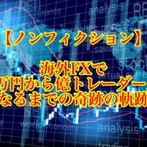 【海外FX】億トレーダーまでの奇跡の軌跡!5000万円の出金実績公開!