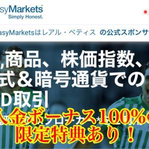 【海外FX】easyMarkets(イージーマーケット)【当ブログ限定特典】