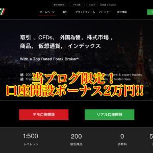 【海外FX】CXC Markets【当ブログ限定口座開設ボーナス2万円特典】