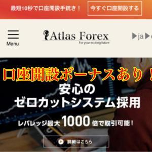 【海外FX】AtlasForex(アトラスフォレックス)口座開設ボーナス200$