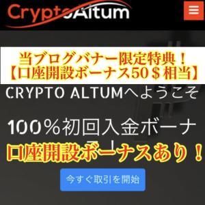 【海外FX】CryptoAltum『当ブログ限定特典!口座番号ボーナス』