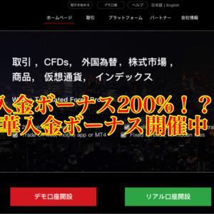 最新情報『CXC Markets』 【海外FX】豪華入金イベント開催!