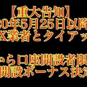 【重大告知】日本初!口座開設ボーナス&超スペシャル特典