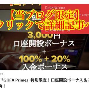 海外FX『GKFX Prime』特別口座開設ボーナスをもらう手順を簡潔解説