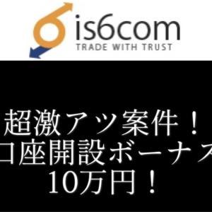 海外FX 『is6』 口座開設ボーナス 10万円!