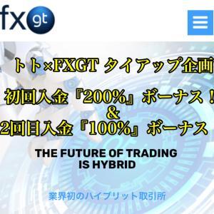【FXGT】当ブログから登録すると『入金ボーナス200% & 100%』!