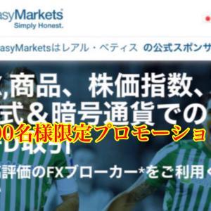 入金ボーナス100%+先着100名様に口座開設ボーナス3500円【easyMarkets】