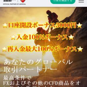 GKFX PRIMEの入金ボーナスプロモーション【期間限定】