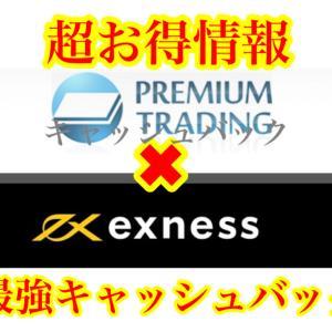 【Exness(エクスネス)】海外FXのキャッシュバックサイト!プレミアムトレーディングの登録方法