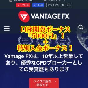 海外fx『Vantage FX(バンテージ エフエックス』口座開設ボーナス5000円!限定特別入金ボーナス付き!