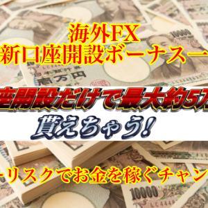 海外FX『口座開設ボーナス』最新一覧!最大5万円貰えます!
