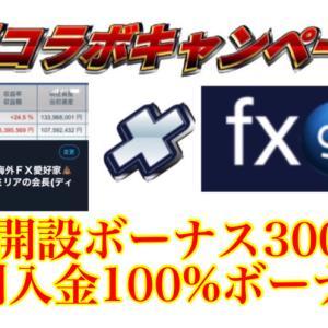 海外FX『FXGT』特別コラボ!入金ボーナス100%(口座開設ボーナス3000円付き)