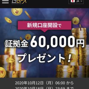 海外fx『is6FX』誕生!豪華キャンペーン中!口座開設ボーナス6万円!無制限入金100%ボーナス!
