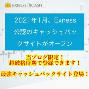 『ExnessFXCash』海外FX『Exness公式公認』のキャッシュバックサイトの登録方法!(※当ブログ限定特典有り!)