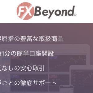 海外FX『FXBeyond』を徹底解説!