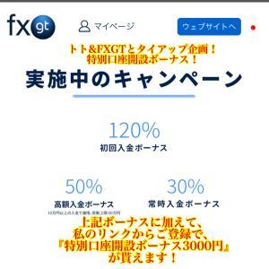 海外FX『FXGT』当ブログ限定!特別口座開設ボーナス3000円!