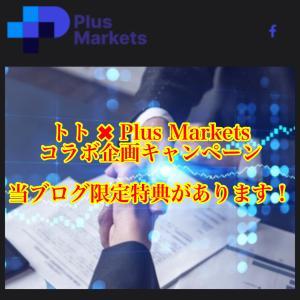 海外FX『Plus Markets』(プラスマーケット)当ブログ限定!特別口座開設ボーナス4000円+常時入金100%ボーナス