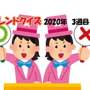 2020年3週目 トレンドクイズ
