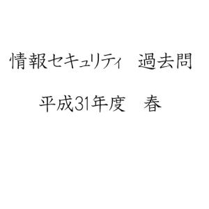 情報セキュリティ (平成31年春期 )