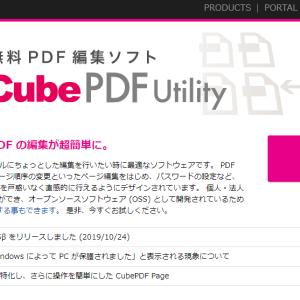 フリーソフト Cube PDF Utility ページの抽出・結合が簡単、早い!