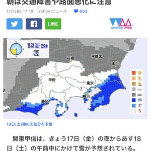 ♡センター試験は雪がふる