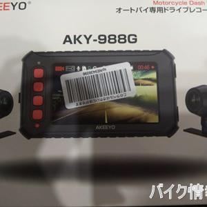 【レビュー】AKEEYO ドライブレコーダー