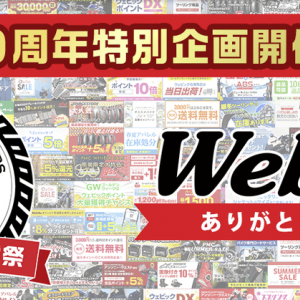 【Webike(ウェビック)】20周年 大感謝祭 開催中!