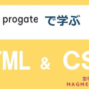 完全初心者がprogateでプログラミングに挑戦~HTML,CSSマスターを目指す~中級編で身に付くスキルとは?