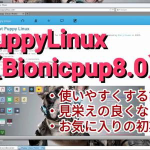 PuppyLinuxはメインでも十分に使えるOS〜Bionicpup8.0 日本語化版シンプル〜