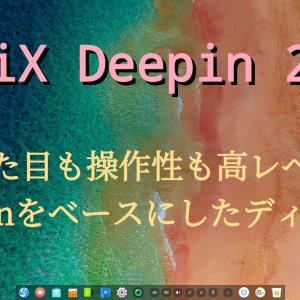 ExTiX DeepinというDeepinをベースとした見た目、操作性がハイレベルなディストリビューションの紹介